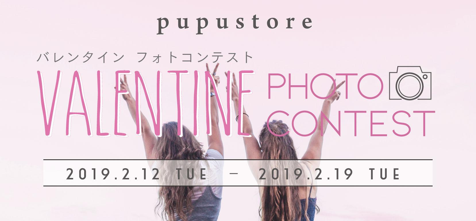 valentineキャンペーン